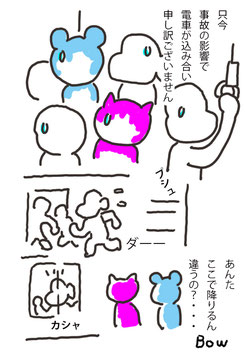 満員電車.jpg
