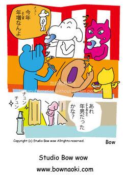 年男(としおとこ)