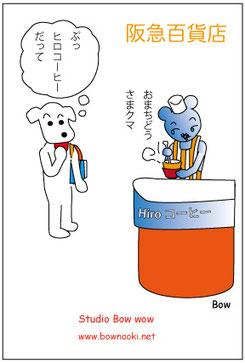 Hiroコーヒー.jpg
