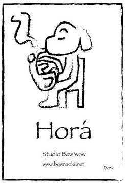 Horaを吹くBow