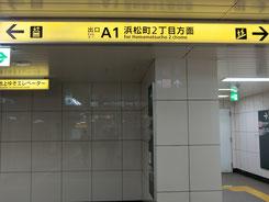 都営地下鉄大江戸線、都営地下鉄浅草線の出口A1