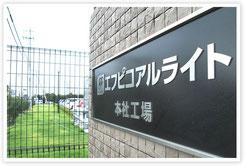 エフピコアルライト・本社工場入口