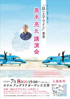 黒木亮氏講演会ポスター 制作:有限会社 天草民報社