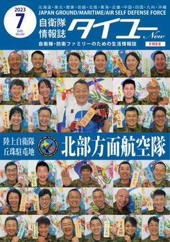 2020年11月号(10月25日発行)