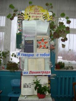 #По#следам#великого#мужества#февраль#архив#2015#Волково#сельская#библиотека#Межпоселенческая#центральная#районная#библиотека#я#люблю#читать#книги#