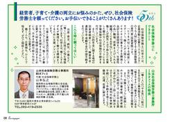 山本社会保険労務士事務所IBオフィスを紹介する「ラ・シゴーニュ」記事