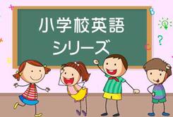 小学校英語教科化 各自治体の取り組みやセミナー・指導法コンテンツを紹介