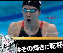 東京2020オリンピック懸賞-アサヒスーパードライ-プレゼント