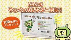 宮城県懸賞-NHK仙台-やっぺぇカレンダー-プレゼント
