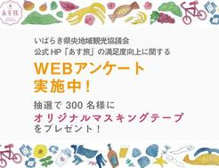 茨城県懸賞-いばらきあす旅アンケートキャンペーン