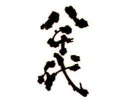 八千代酒造 ROOM 日本酒