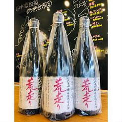 神蔵七曜荒走り純米大吟醸 日本酒