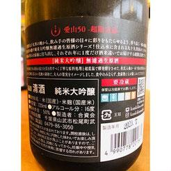 寒菊愛山50純米大吟醸無濾過生原酒 地酒 日本酒