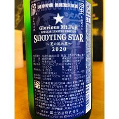 榮光冨士SHOOTING STAR純米吟醸無濾過生原酒 日本酒