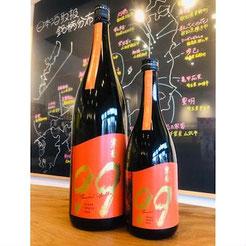 寒菊Ocean99橙海 寒菊銘醸 日本酒