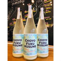 長陽福娘山田錦純米酒ライトうすにごり生微発泡 日本酒 地酒