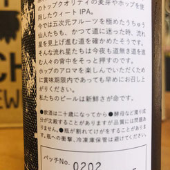 UCHU BREWING  Shooting Star IPA  宇宙ビール