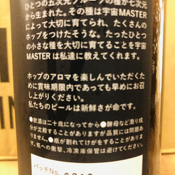 UCHUBREWING 宇宙MASTER 宇宙ビール