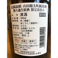 長陽福娘生酛純米酒 日本酒 地酒