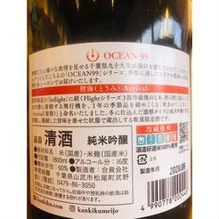寒菊純米吟醸Ocean99橙海 寒菊銘醸 日本酒