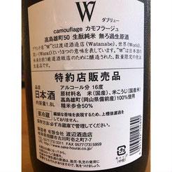 高島雄町50生酛純米無濾過生原酒 日本酒 地酒