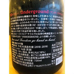 Wアンダーグランド 渡辺酒造店 日本酒