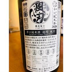 榮光冨士風刃純米無濾過生原酒 日本酒 地酒