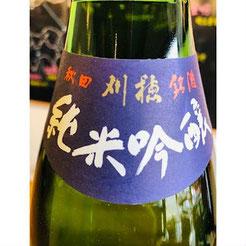 刈穂純米吟醸六舟 日本酒 地酒