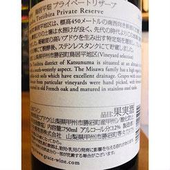 鳥居平畑PRIVATE RESERVE 2019 日本ワイン 地酒