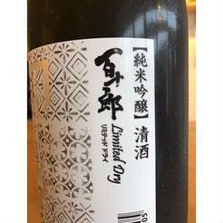 百十郎LimitedDRY 日本酒 地酒