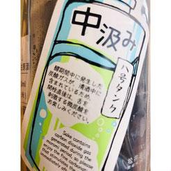 神蔵七曜中汲み純米大吟醸 日本酒