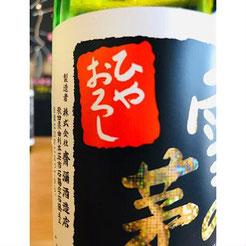 雪の茅舎山廃純米ひやおろし 齋彌酒造店 日本酒