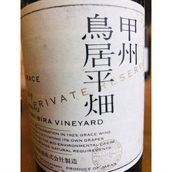 甲州鳥居平畑PRIVATE RESERVE 2019 日本ワイン 地酒