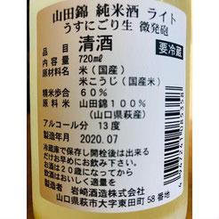 長陽福娘純米ライトうすにごり生 日本酒 地酒