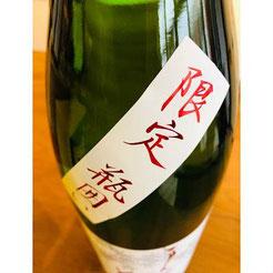 まんさくの花限定瓶囲純米ひやおろし 日の丸醸造 日本酒