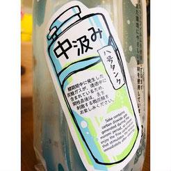 神蔵純米無濾過生原酒 松井酒造 日本酒
