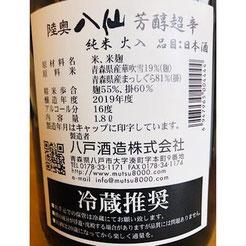陸奥八仙芳醇超辛純米 日本酒