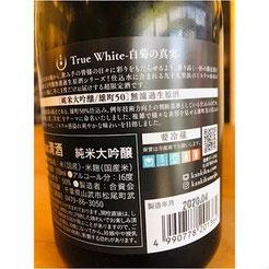 寒菊True White純米大吟醸 日本酒