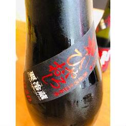 榮光冨士熟成蔵隠し純米大吟醸無濾過生詰原酒 日本酒 地酒