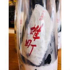 神蔵七曜雄町純米吟醸無濾過生原酒 松井酒造 日本酒