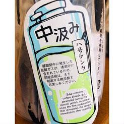 神蔵七曜中汲み雄町純米吟醸無濾過生原酒 日本酒 地酒