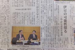三島市長・伊豆市長と対談