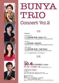Bunya Trio