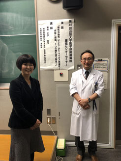 2/19  山梨大学での講演会をご手配下さった、血液腫瘍内科の桐戸敬太教授とともに。