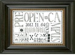 2012/11/04 PRE OPEN CAMPUS