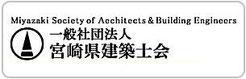 宮崎県建築士会