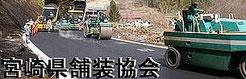 宮崎県舗装協会