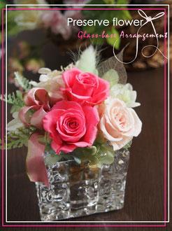 プリザーブドフラワー,ガラス花器,花,ギフト