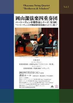 Okayama String Quartet