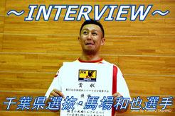 千葉県選抜・馬場和也選手インタビュー